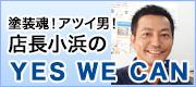 塗装魂!アツイ男!店長小浜のYES WE CAN