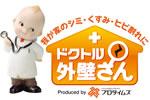 沖縄県 塗装・防水工事は工事満足度全国1位(プロタイムズ加盟店中)のプロタイムズリビングへ