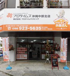 プロタイムズ沖縄中央外観写真