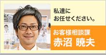 業界歴10年未満情熱35年!|プランナー(品質管理) 赤沼 暁夫