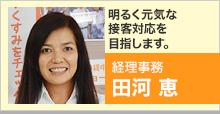 塗装業界歴15年!明るさと元気はピカイチ★|経理事務 田河 恵