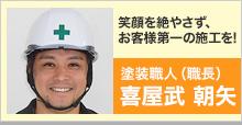 業界歴14年!笑顔を絶やさず、お客様第一の施工を!|塗装職人(職長)喜屋武 朝矢