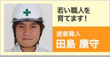 業界歴10年!実績500棟!|塗装職人 田島 康守