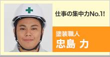 仕事の集中力No.1!業界歴6年!|塗装職人 忠島 力