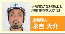 業界歴2年!手を抜かない施工と現場作りを大切に!|塗装職人 永吉 大介