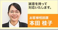 本田 桂子