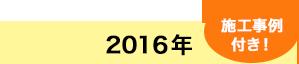 2016年|施工事例付き