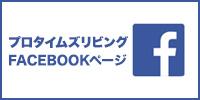 プロタイムズリビング|Facebookページ