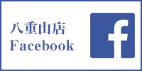 八重山店Facebook