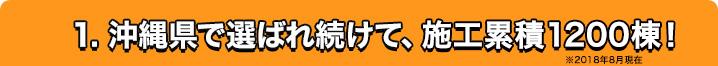 1.沖縄県で選ばれ続けて、施工累計652棟!※2014年10月末現在